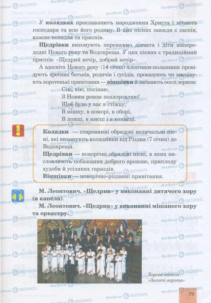 Учебники Музыка 5 класс страница 79