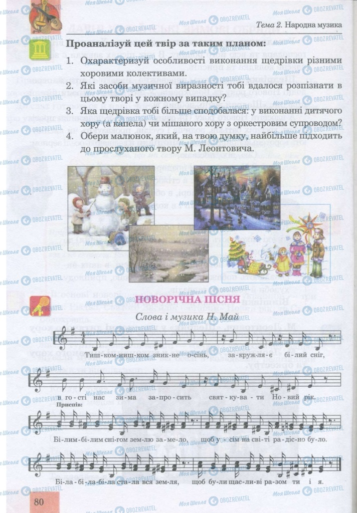 Учебники Музыка 5 класс страница 80