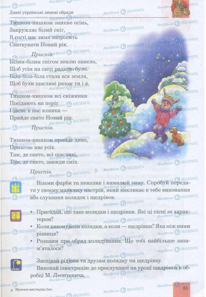 Учебники Музыка 5 класс страница 81