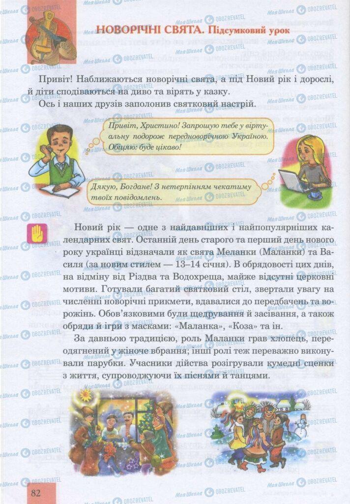 Учебники Музыка 5 класс страница 82