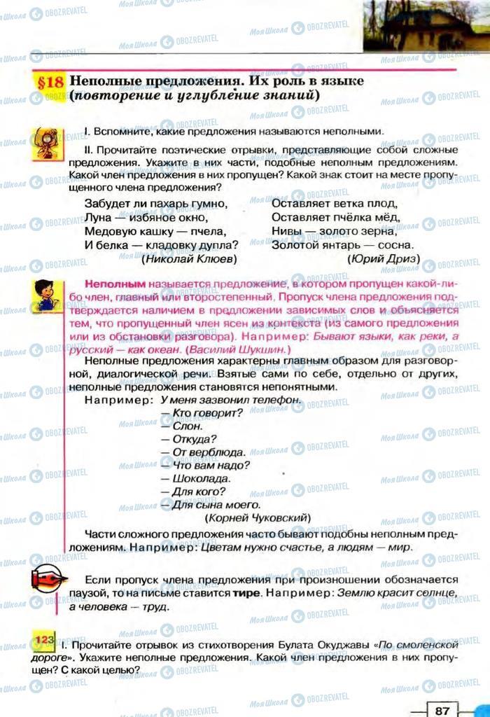 Підручники Російська мова 8 клас сторінка  87