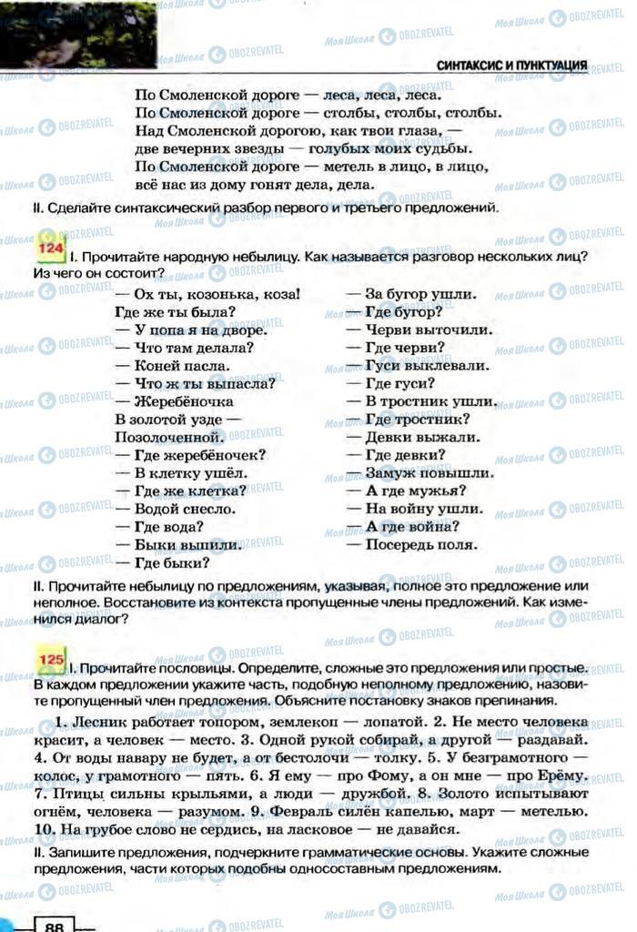 Підручники Російська мова 8 клас сторінка  88