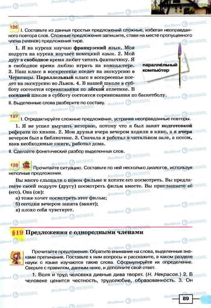 Підручники Російська мова 8 клас сторінка  89
