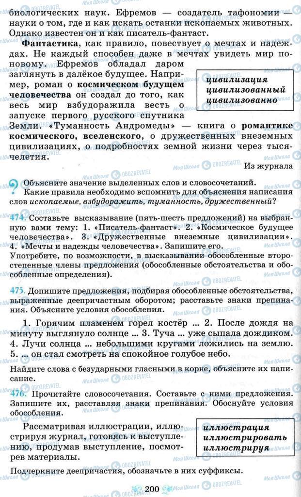 Підручники Російська мова 8 клас сторінка  200