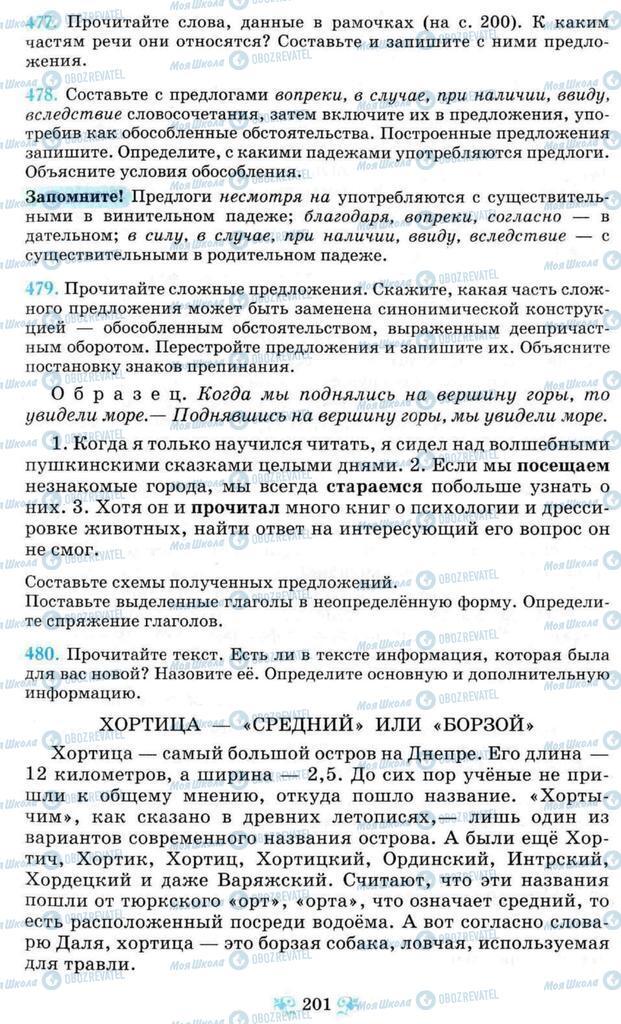 Підручники Російська мова 8 клас сторінка 201