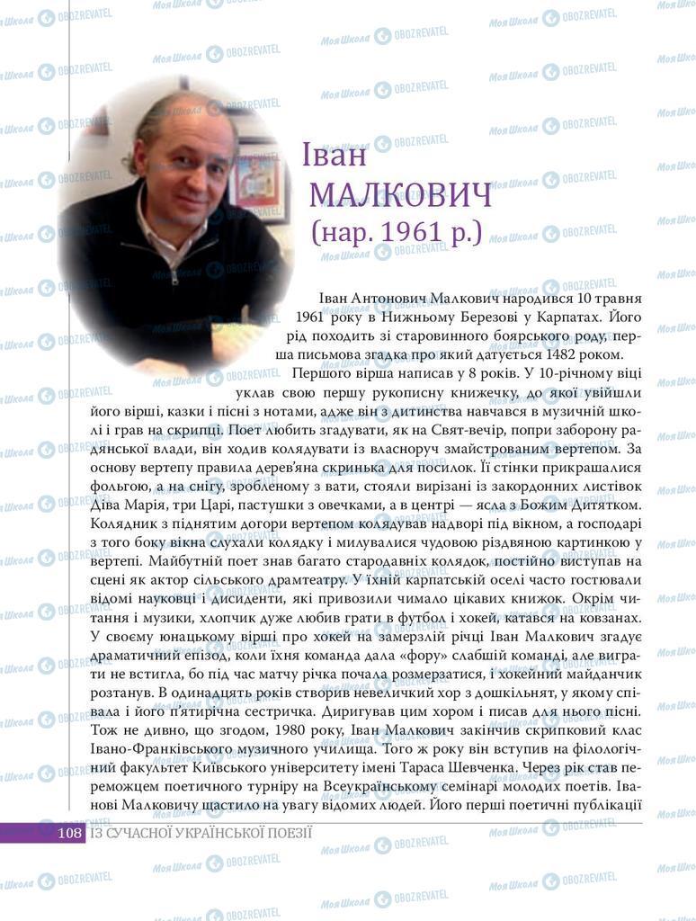 Учебники Укр лит 8 класс страница  108
