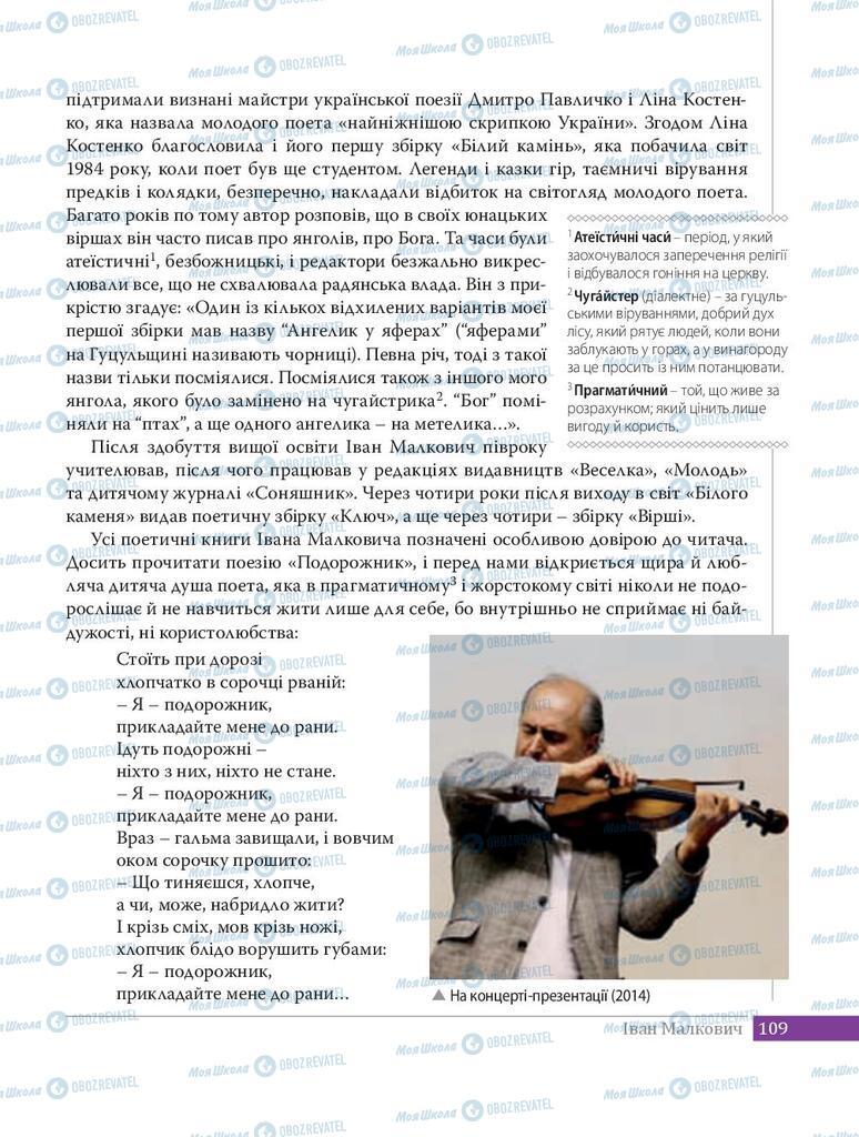 Учебники Укр лит 8 класс страница  109