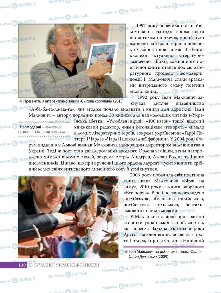 Учебники Укр лит 8 класс страница 110