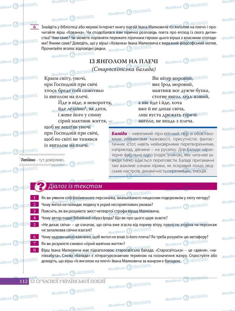Учебники Укр лит 8 класс страница 112