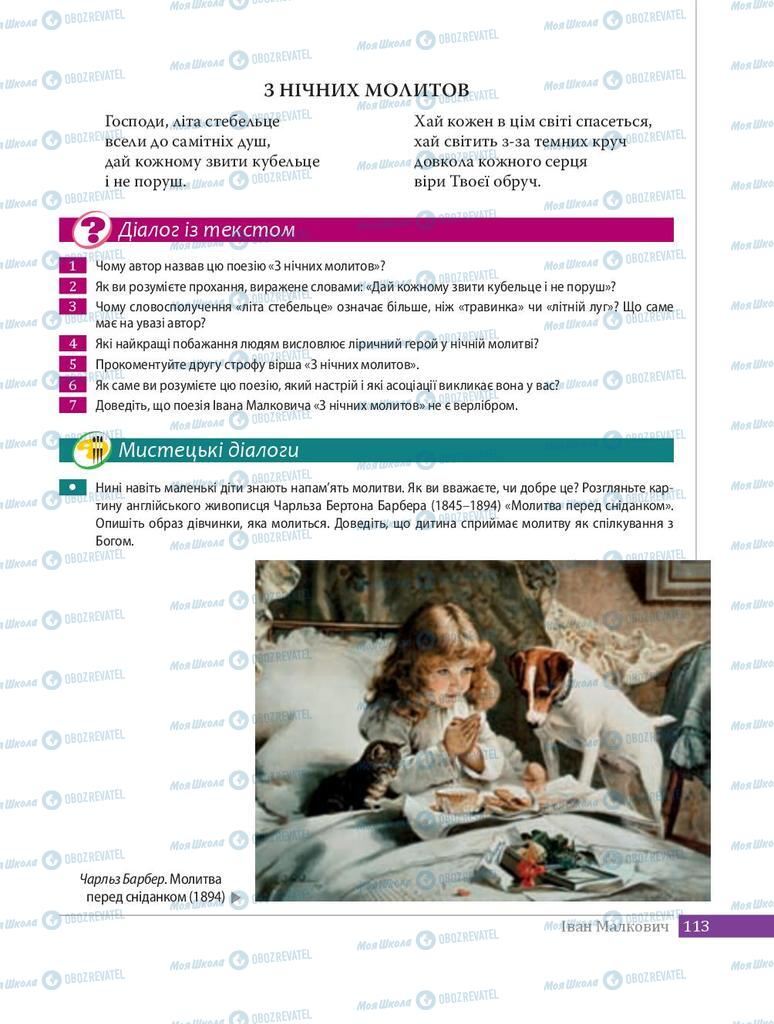 Учебники Укр лит 8 класс страница 113