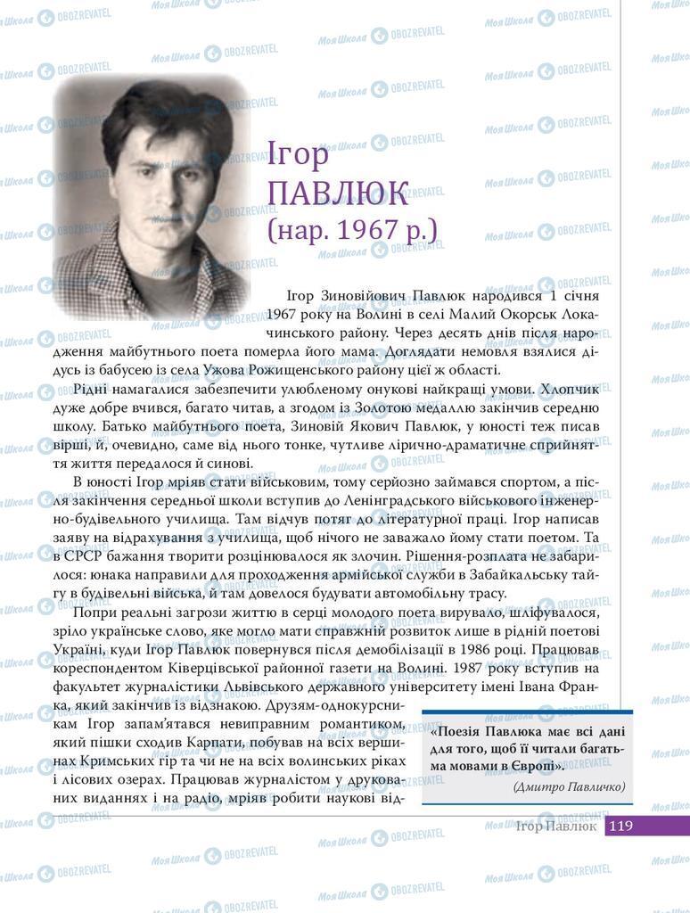 Учебники Укр лит 8 класс страница  119