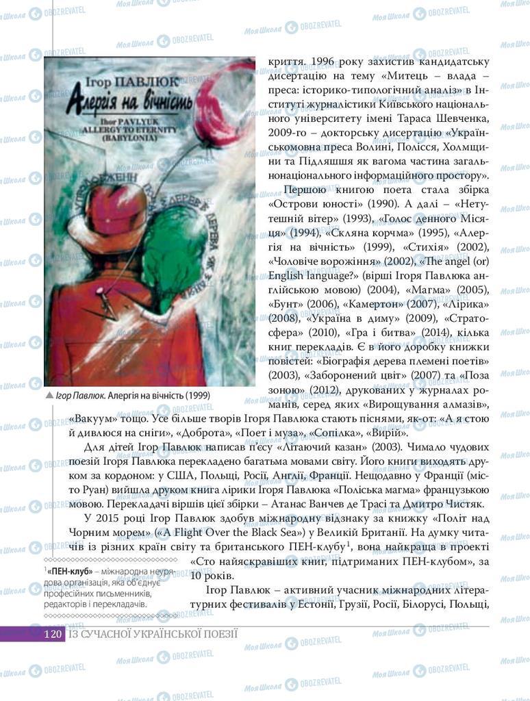 Учебники Укр лит 8 класс страница  120