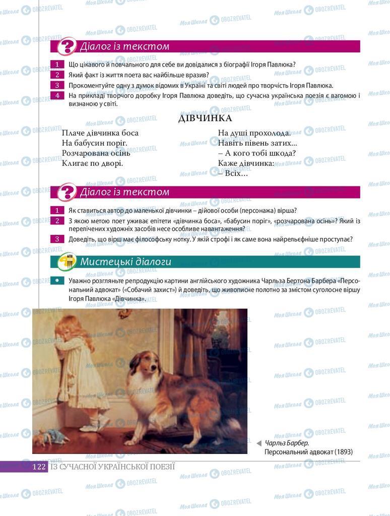 Учебники Укр лит 8 класс страница 122