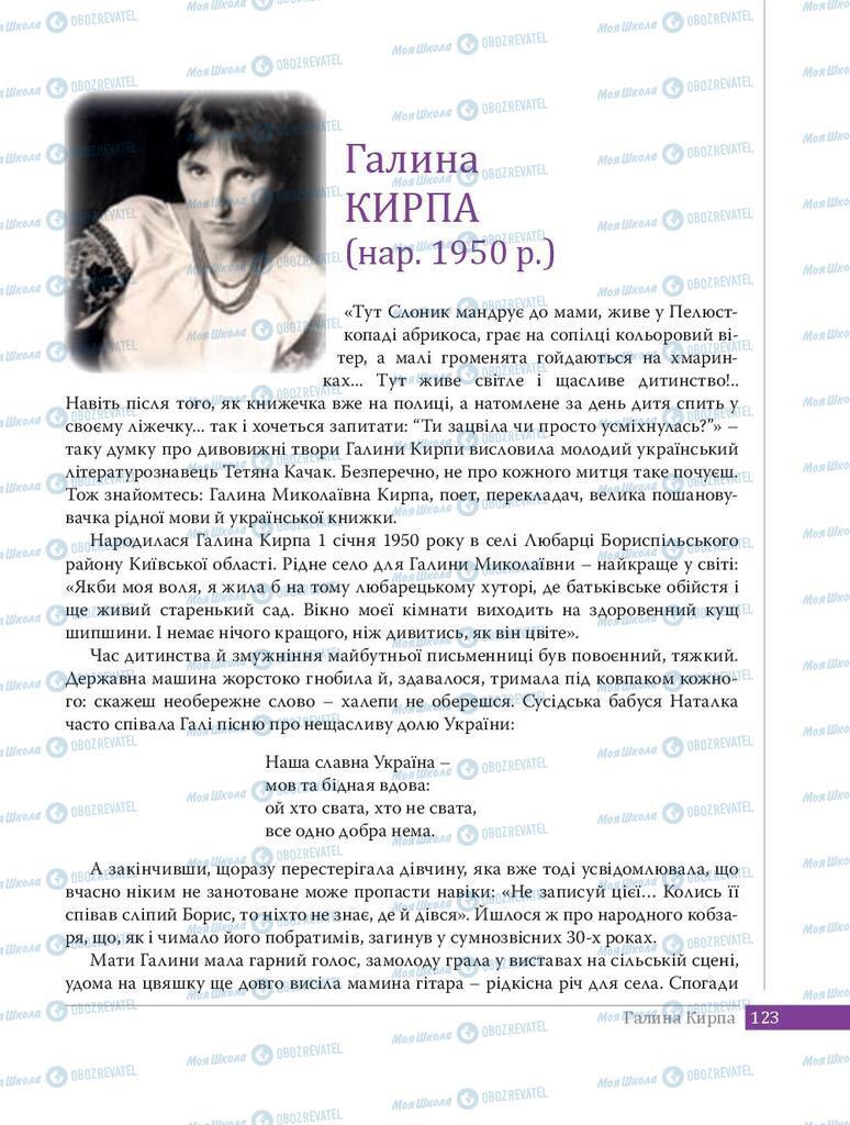 Підручники Українська література 8 клас сторінка  123