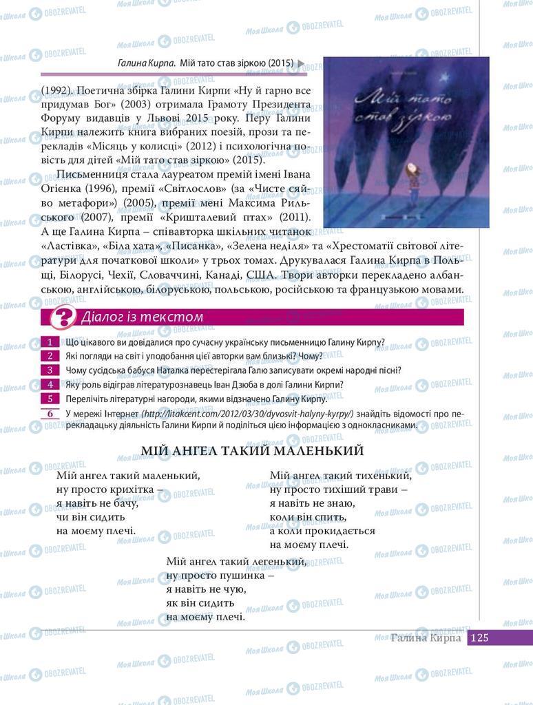 Підручники Українська література 8 клас сторінка 125