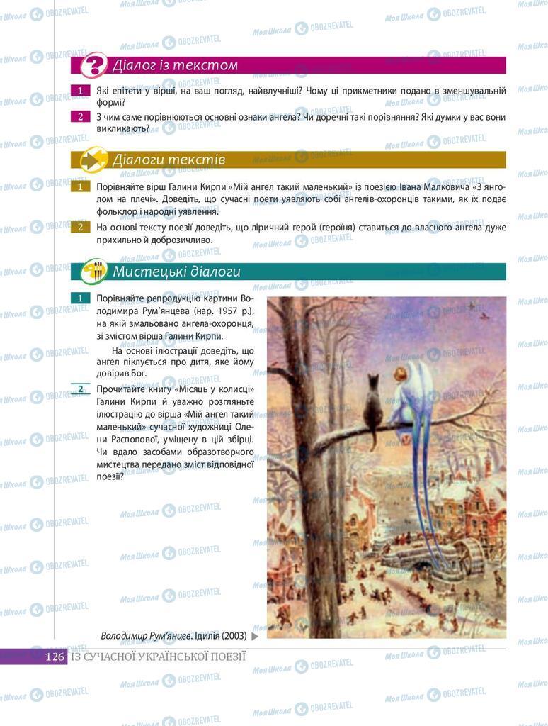 Учебники Укр лит 8 класс страница 126