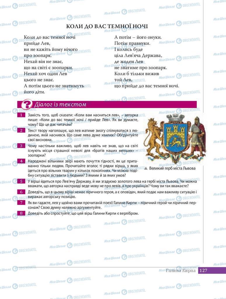 Учебники Укр лит 8 класс страница 127