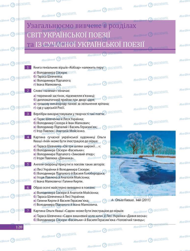 Підручники Українська література 8 клас сторінка 128