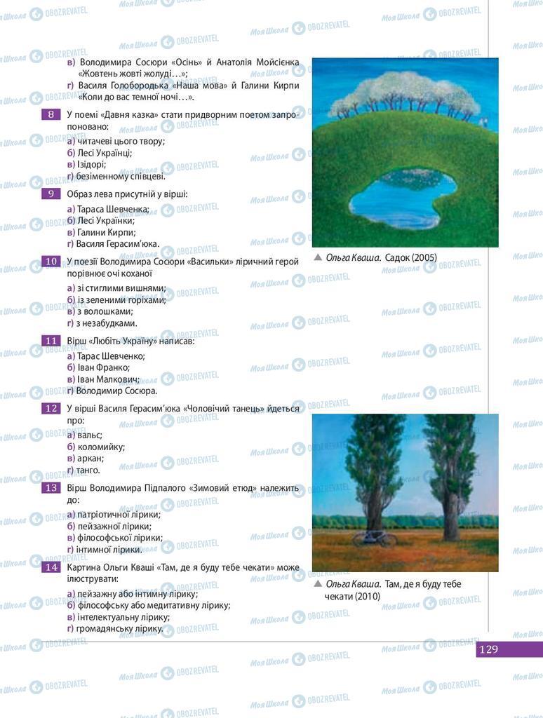 Учебники Укр лит 8 класс страница 129