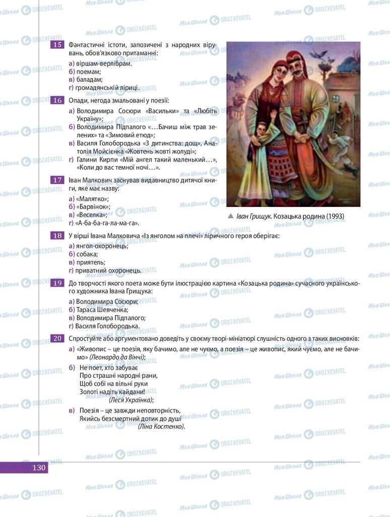 Учебники Укр лит 8 класс страница 130
