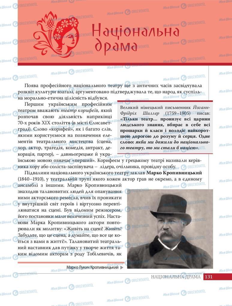 Учебники Укр лит 8 класс страница  131