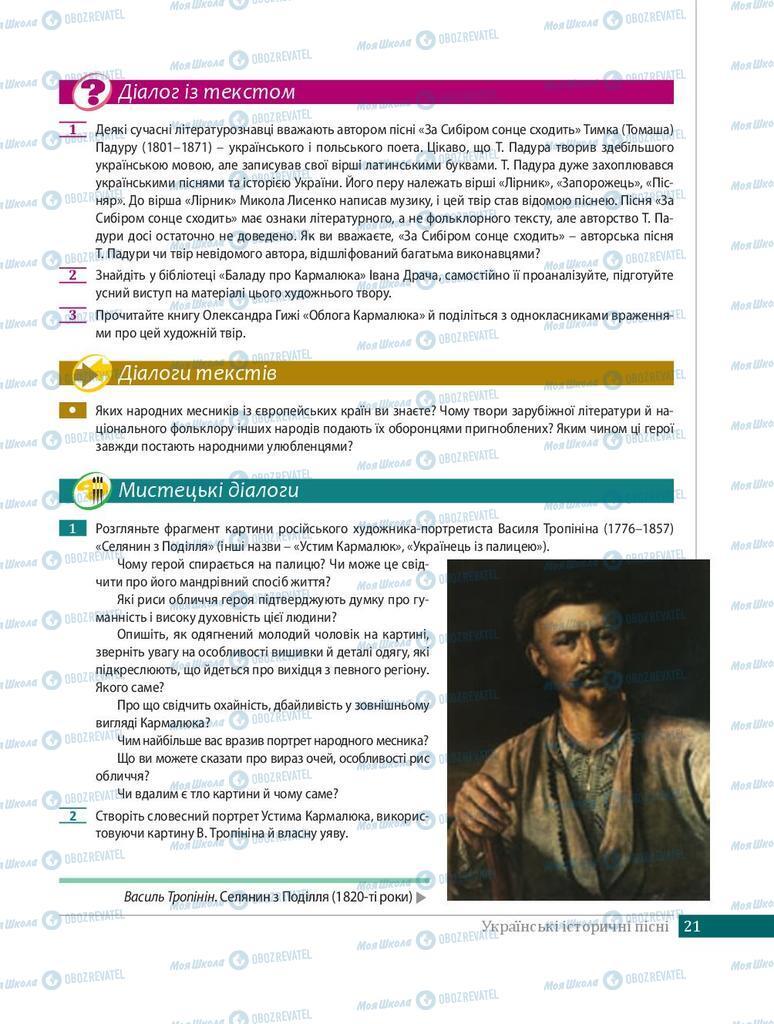 Учебники Укр лит 8 класс страница 21