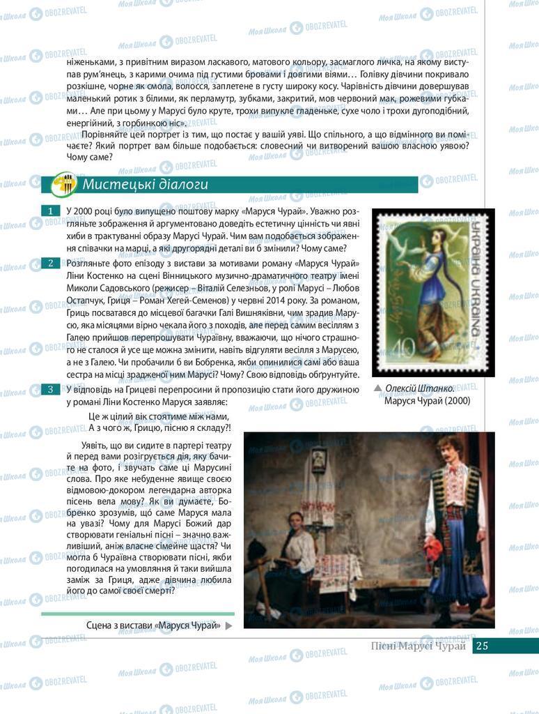 Учебники Укр лит 8 класс страница 25