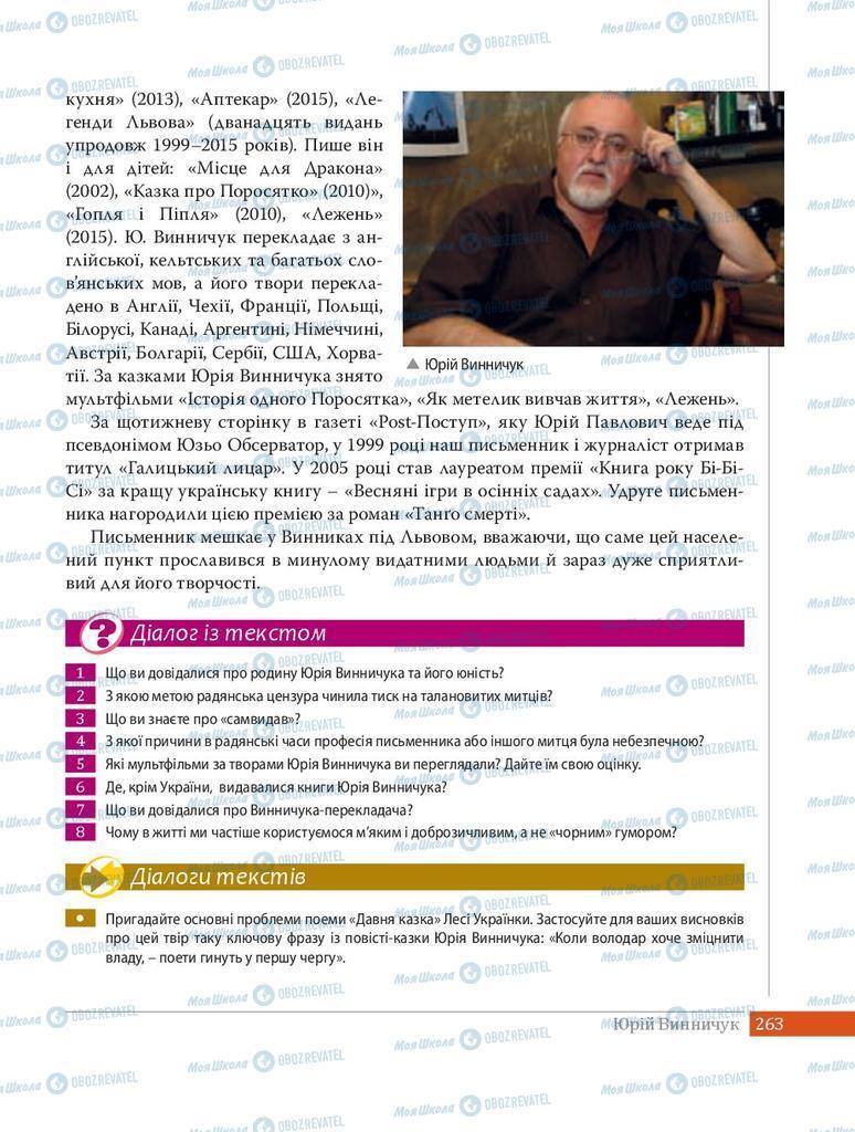 Підручники Українська література 8 клас сторінка 263