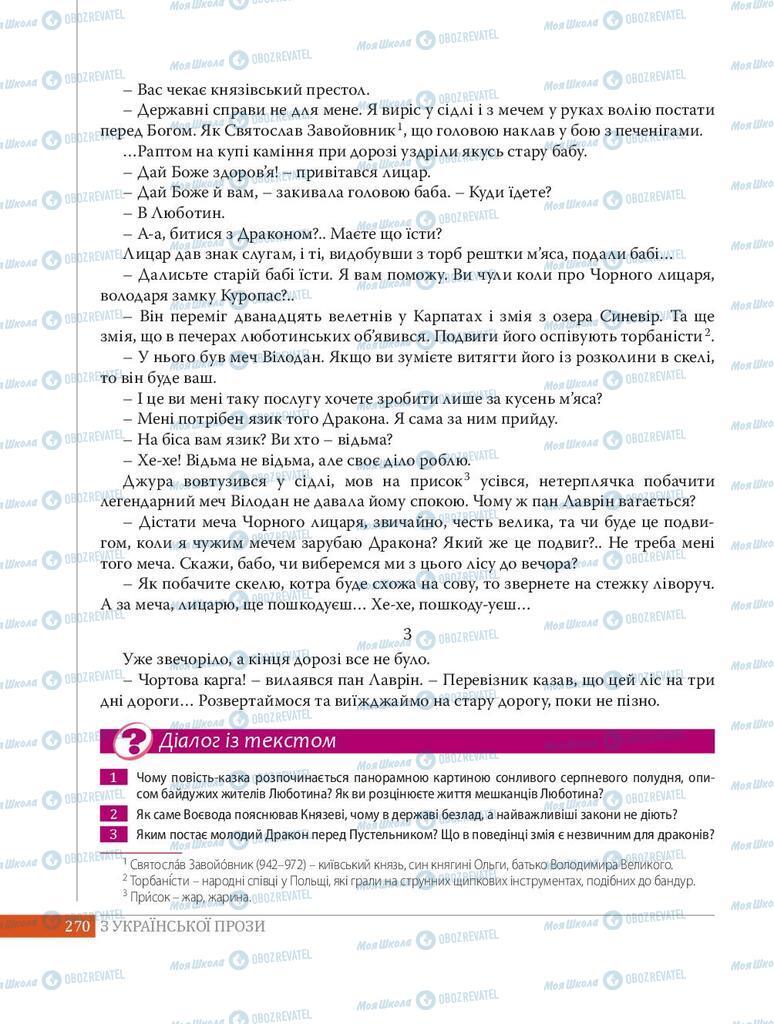 Учебники Укр лит 8 класс страница 270