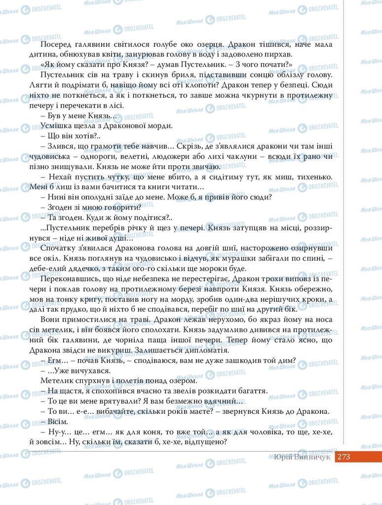 Учебники Укр лит 8 класс страница 273
