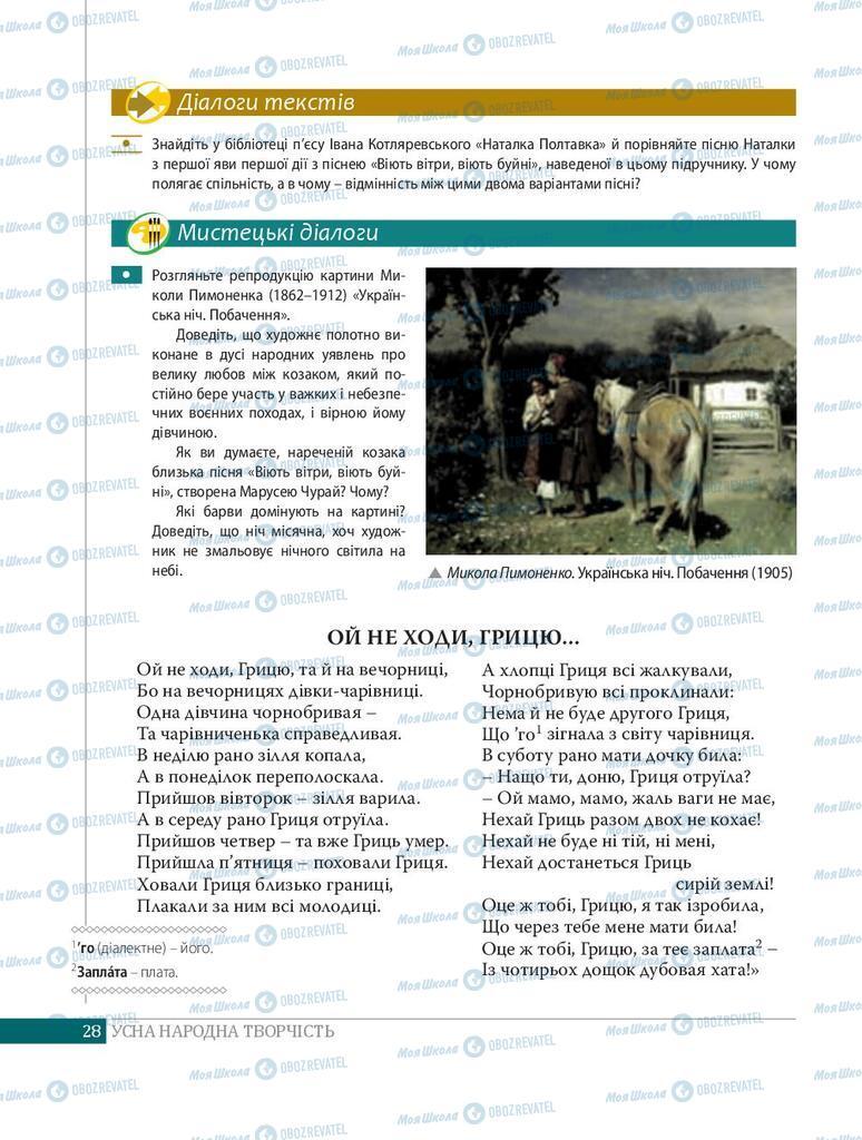 Учебники Укр лит 8 класс страница 28