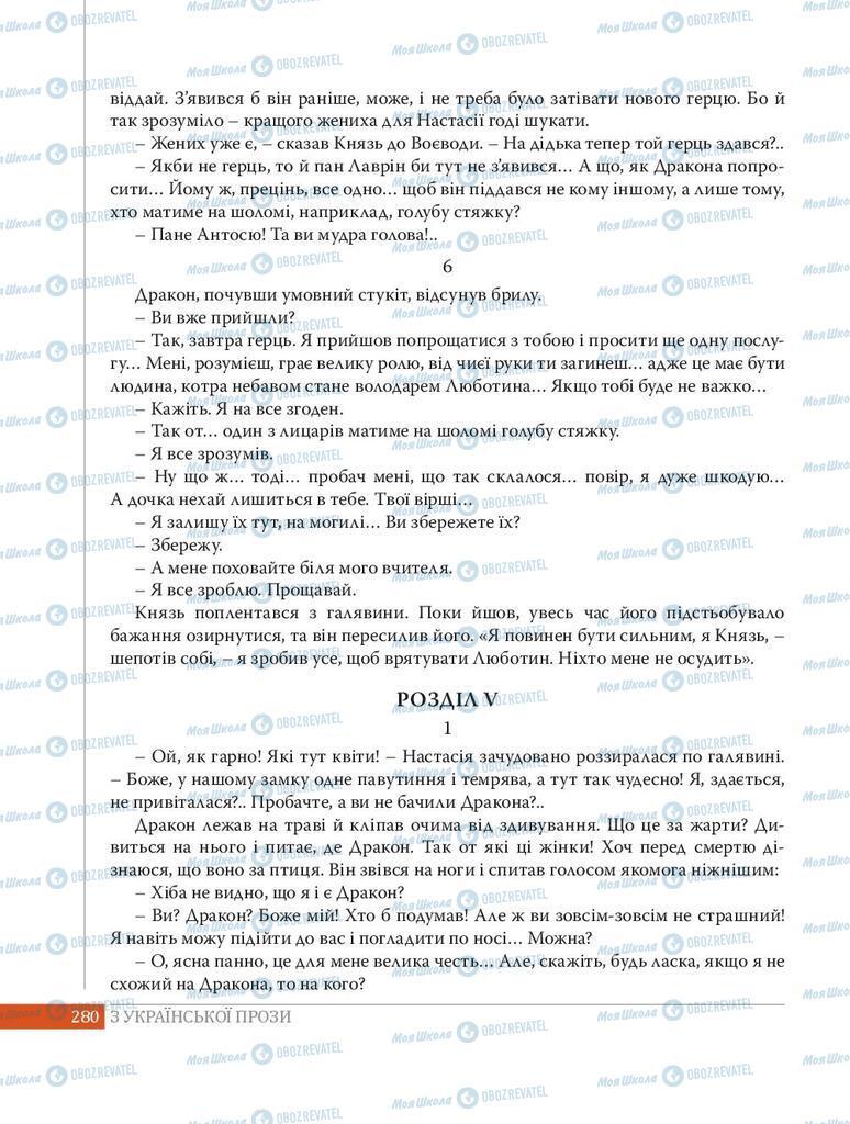 Учебники Укр лит 8 класс страница 280
