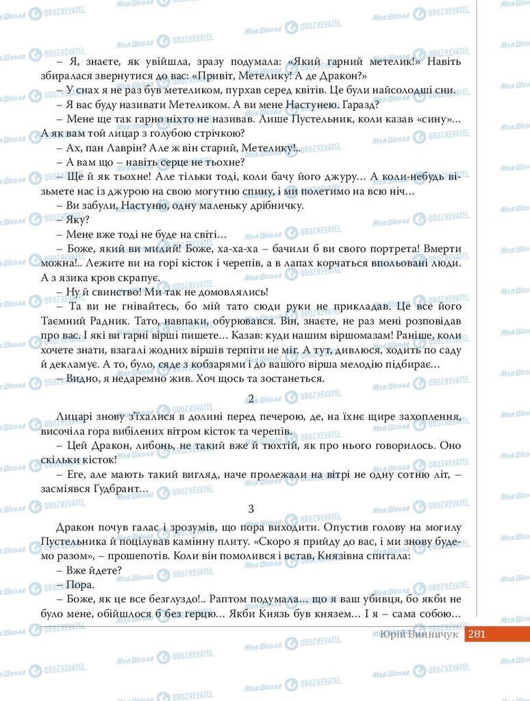 Учебники Укр лит 8 класс страница 281
