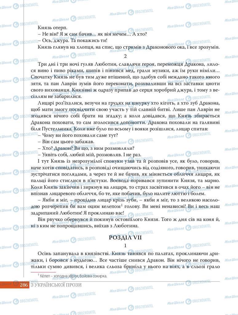 Учебники Укр лит 8 класс страница 286