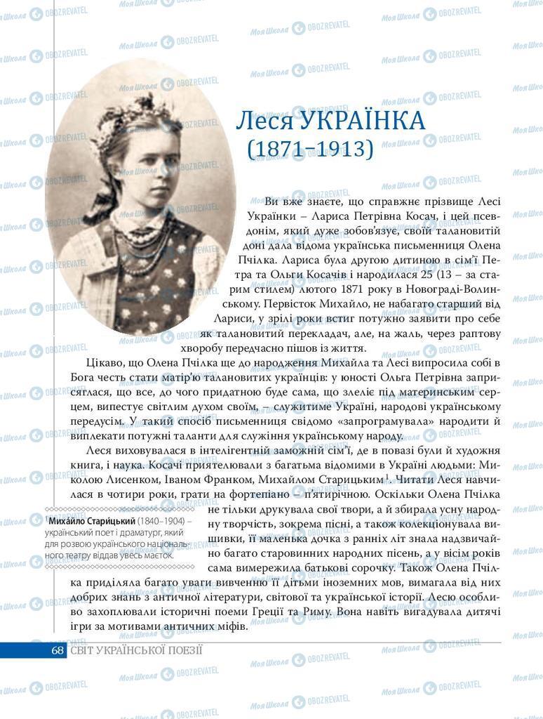 Учебники Укр лит 8 класс страница  68