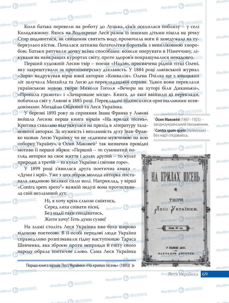 Учебники Укр лит 8 класс страница  69