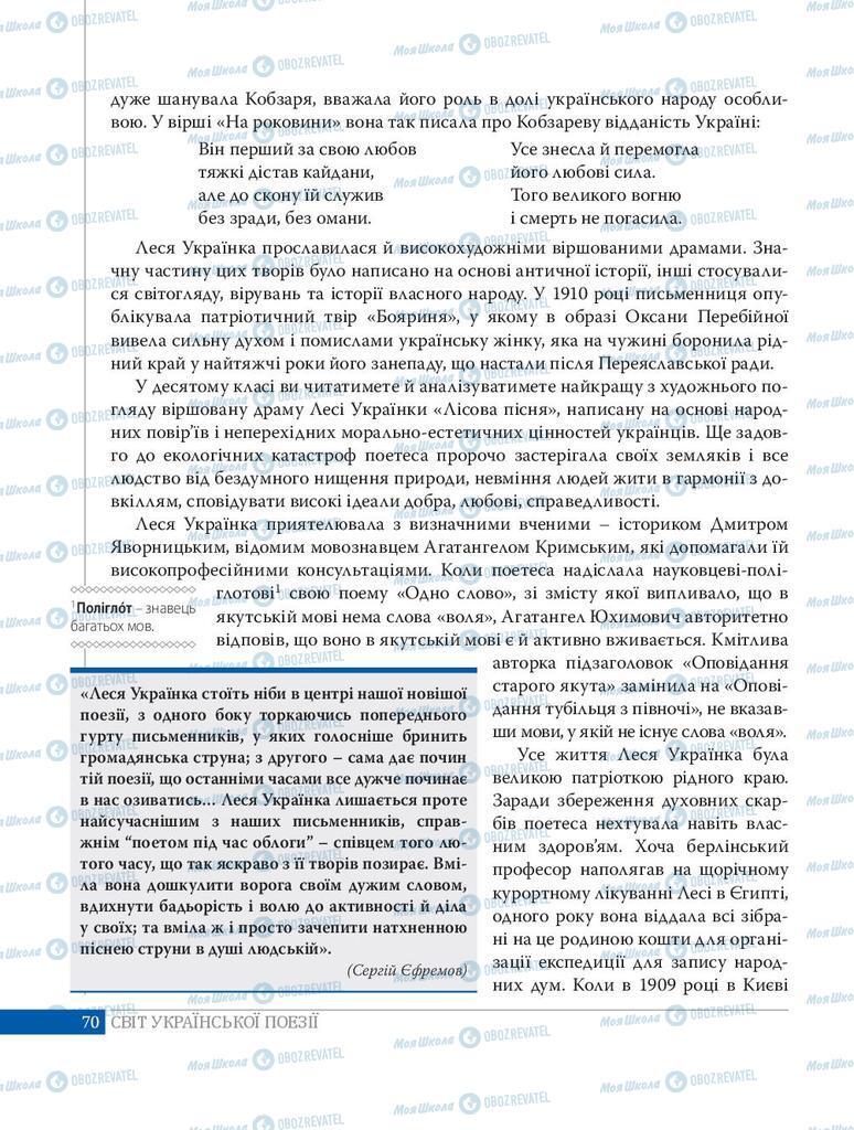 Учебники Укр лит 8 класс страница 70