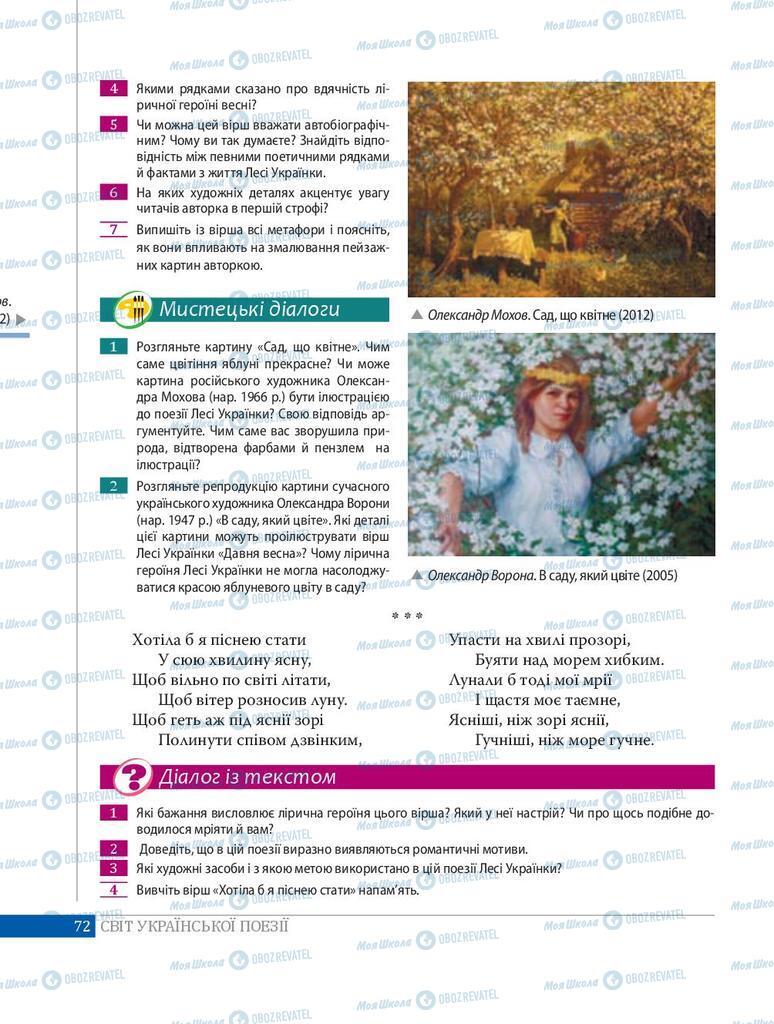 Підручники Українська література 8 клас сторінка 72