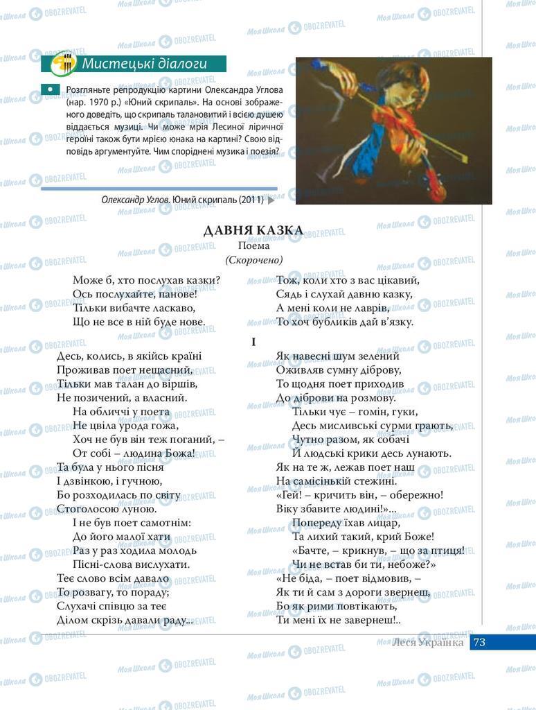 Учебники Укр лит 8 класс страница 73