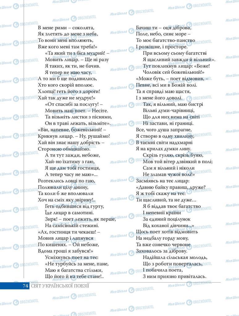 Учебники Укр лит 8 класс страница 74