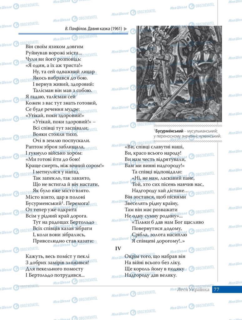 Учебники Укр лит 8 класс страница 77