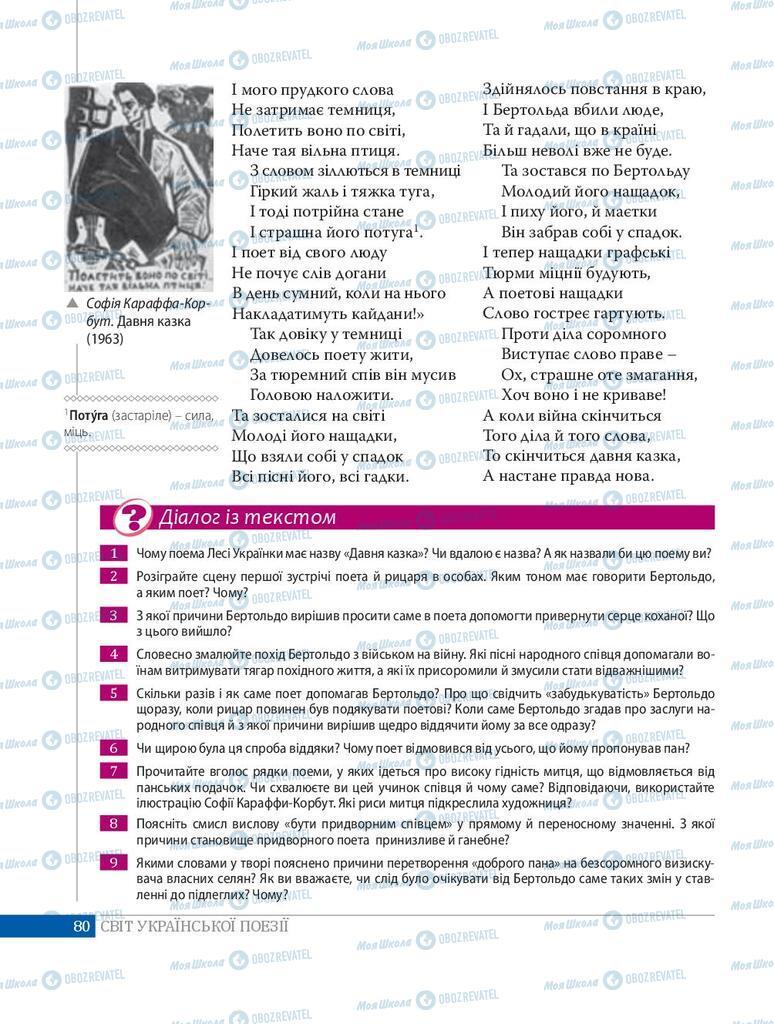 Учебники Укр лит 8 класс страница 80