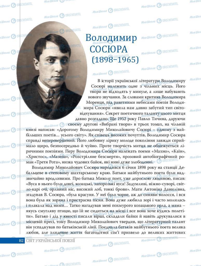 Учебники Укр лит 8 класс страница  82