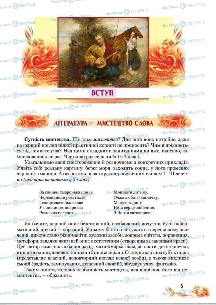 Підручники Українська література 8 клас сторінка  5