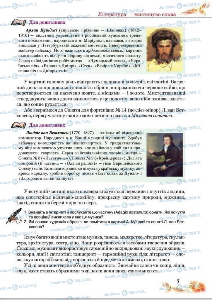 Учебники Укр лит 8 класс страница  7