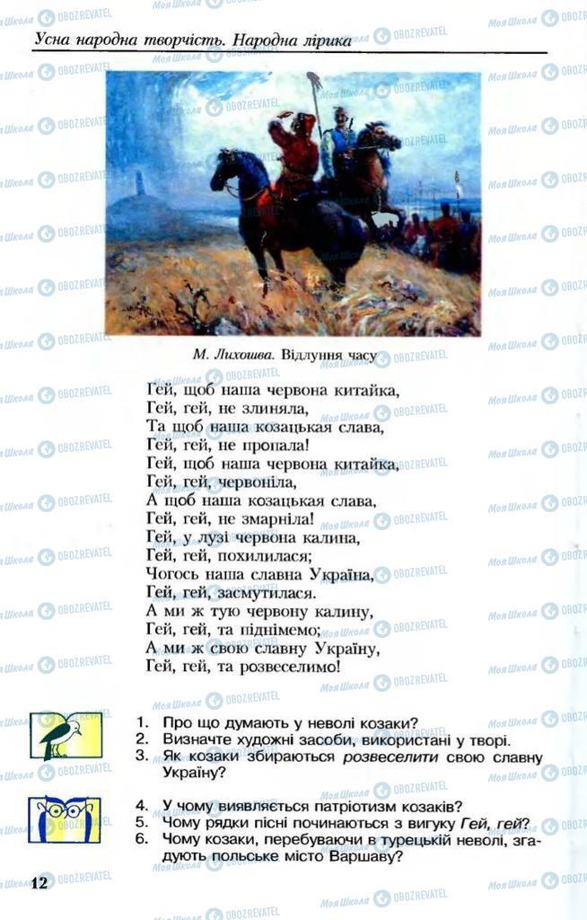 Учебники Укр лит 8 класс страница 12