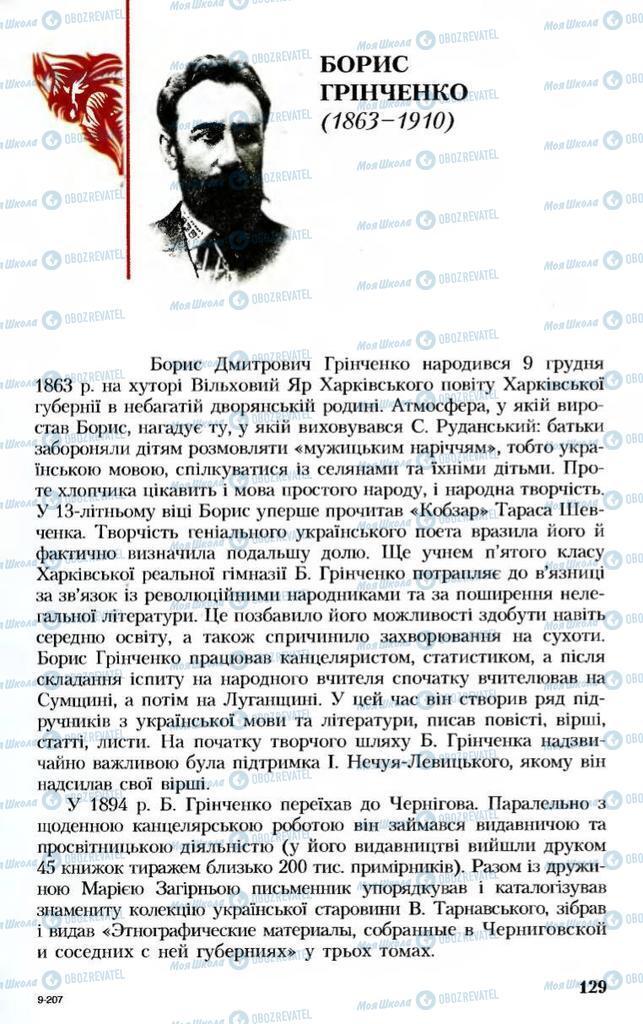 Підручники Українська література 8 клас сторінка  129
