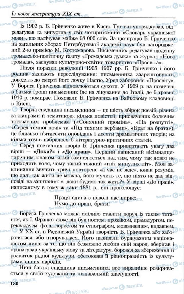 Підручники Українська література 8 клас сторінка  130