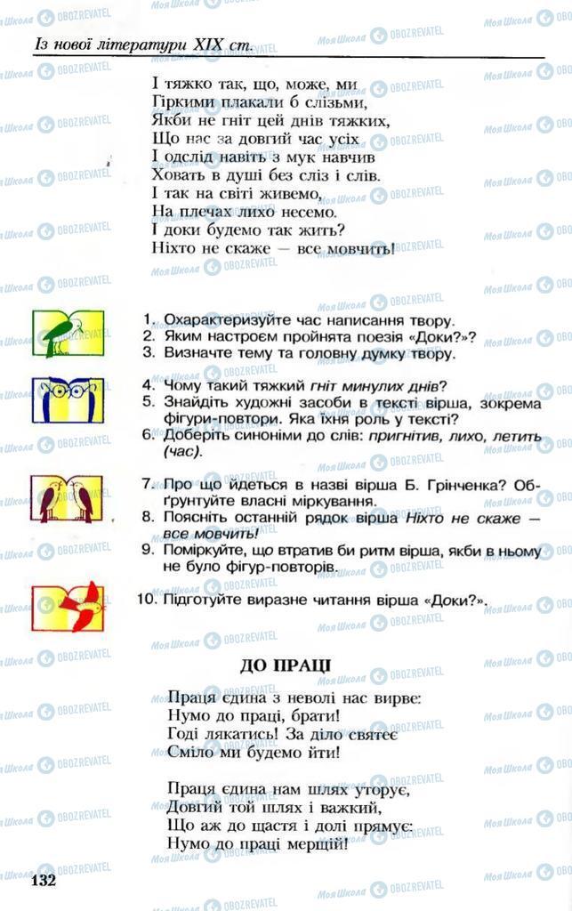 Учебники Укр лит 8 класс страница 132