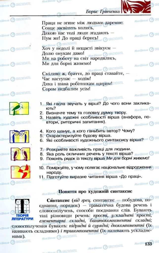 Учебники Укр лит 8 класс страница 133